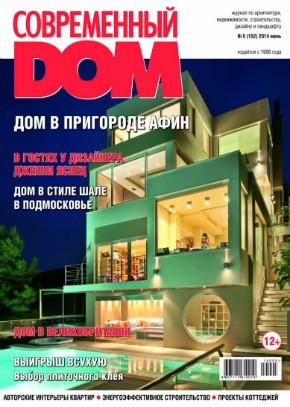"""Публикация реализованного проекта в """"Современный дом"""" 5 (152)"""