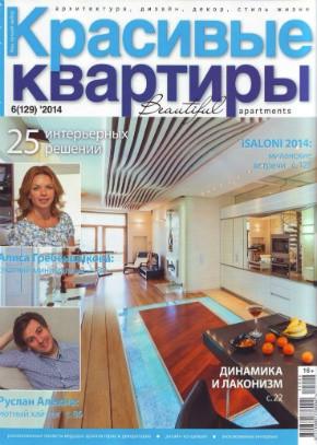 публикация в интерьерных журналах