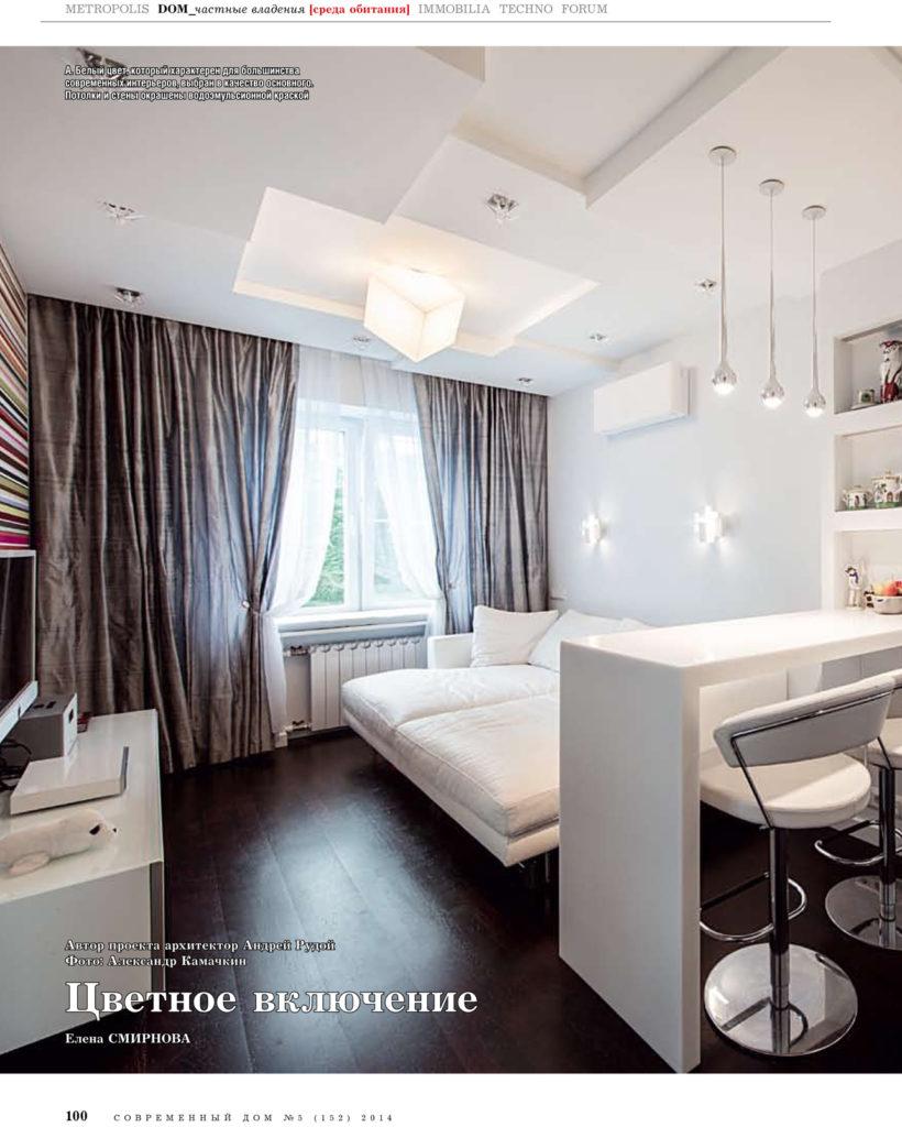 """Публикация реализованного проекта в """"Красивые квартиры"""" 8 (131)"""