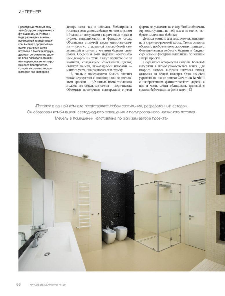 """Публикация реализованного проекта в """"Красивые квартиры"""" 6 (129)"""