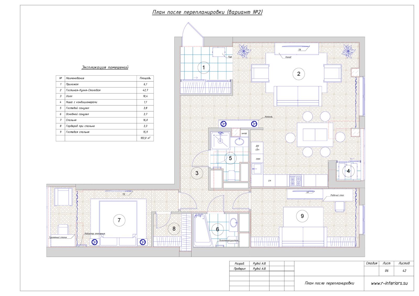план после перепланировки вариант №2